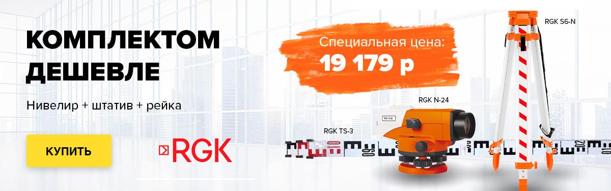 Нивелир + штатив + рейка за 19 179 руб.