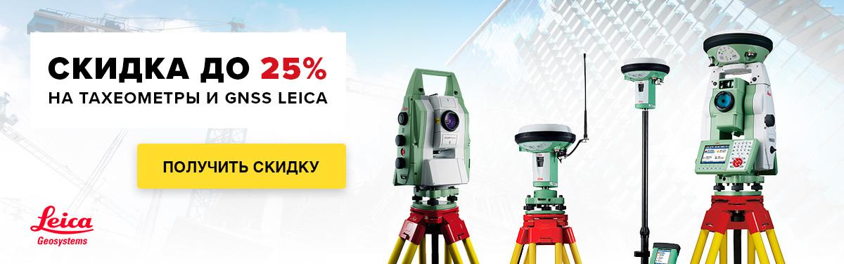 Скидка до 25% на тахеометры и GNSS Leica